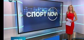 Спортни новини на NOVA NEWS (22.01.2021 - 14:00)