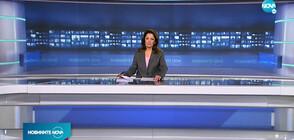 Новините на NOVA (22.01.2021 - следобедна)