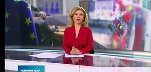 Новините на NOVA NEWS (22.01.2021 - 17:00)