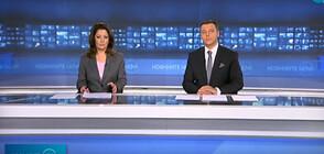 Новините на NOVA (22.01.2021 - централна)