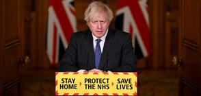 """Борис Джонсън: Ситуацията с COVID-19 във Великобритания остава """"опасна"""""""
