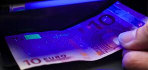 Кои са най-често фалшифицираните банкноти през 2020
