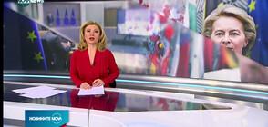 Новините на NOVA NEWS (22.01.2021 - 21:00)