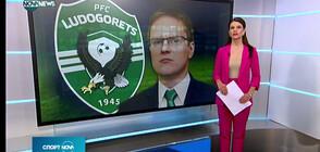 Спортни новини на NOVA NEWS (22.01.2021 - 21:00)