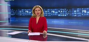 Новините на NOVA NEWS (22.01.2021 - 22:00)