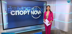 Спортни новини (22.01.2021 - късна)