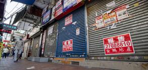 Властите на Хонконг наложиха изолация на квартал заради коронавируса