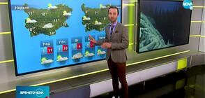 Прогноза за времето (23.01.2021 - сутрешна)
