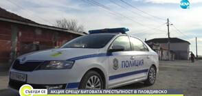 МВР подсилва екипите си в малките населени места в Пловдивско