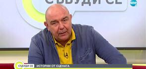 Калин Сърменов с истории от сцената