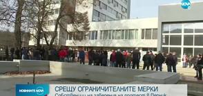 Собственици на заведения и фитнес зали протестират в Перник
