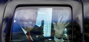 Ясно е кога започва вторият процес по импийчмънт на Тръмп