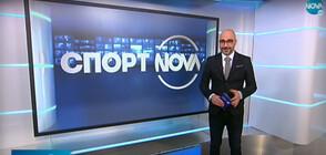 Спортни новини на NOVA NEWS (23.01.2021 - 14:00)