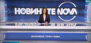 Новините на NOVA (23.01.2021 - обедна)