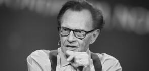 Почина легендарният журналист Лари Кинг (СНИМКИ)