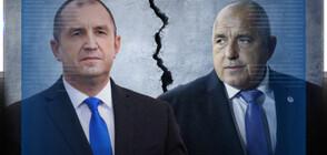 Президент и правителство в нов спор заради Вашингтон (ОБЗОР)