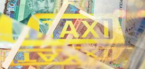 Нови цени на таксиметровите услуги