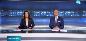 Новините на NOVA (23.01.2021 - централна)