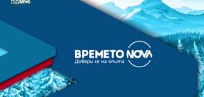 Прогноза за времето на NOVA NEWS (23.01.2021 - 20:00)