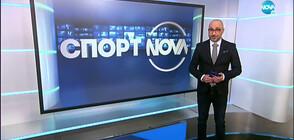 Спортни новини (23.01.2021 - централна)
