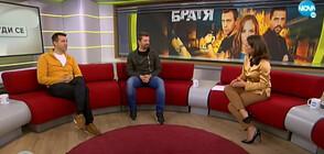 """Култовият сериал """"Братя"""" се завръща с втори сезон"""