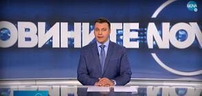 Новините на NOVA (24.01.2021 - обедна)