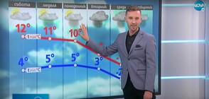 Прогноза за времето (24.01.2021 - обедна)