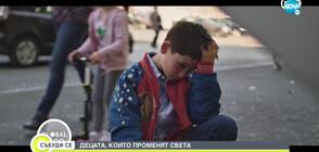 Децата, които променят света (ВИДЕО)