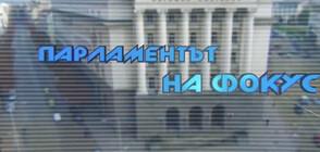 """Парламентът на фокус"" (24.01.2021)"