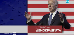 """""""Темата на NOVA"""": Щурмът на демокрацията"""