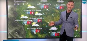 Прогноза за времето (24.01.2021 - централна)