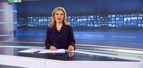 Новините на NOVA NEWS (24.01.2021 - 20:00)