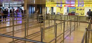 """МВнР: Израел затваря за пътници летище """"Бен Гурион"""" за седмица"""