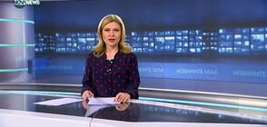 Новините на NOVA NEWS (24.01.2021 - 21:00)