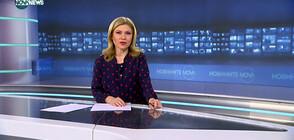 Новините на NOVA NEWS (24.01.2021 - 22:00)