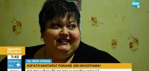 КОГАТО КАНТАРЪТ ПОКАЖЕ 300 КГ: Как жена свали 80 от тях за половин година?