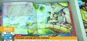 Детска книжка с герои – еднополови двойки разбуни духовете в мрежата