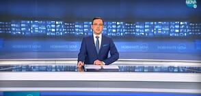 Новините на NOVA (25.01.2021 - обедна)