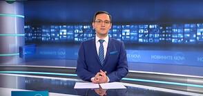 Новините на NOVA NEWS (25.01.2021 - 10:00)
