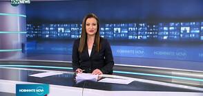 Новините на NOVA NEWS (25.01.2021 - 11:00)