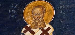 Църквата почита свети Григорий Богослов