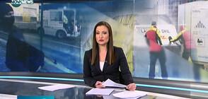 Новините на NOVA NEWS (25.01.2021 - 14:00)