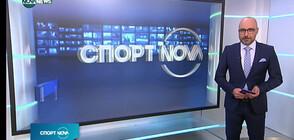 Спортни новини на NOVA NEWS (25.01.2021 - 14:00)