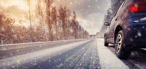 Усложнена пътна обстановка се очаква в следващите дни заради времето (ВИДЕО)