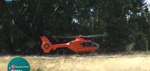 България все още не разполага с въздушни линейки и хеликоптер (ВИДЕО)