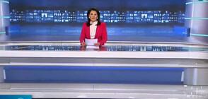 Новините на NOVA (25.01.2021 - следобедна)
