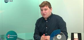 Студент по медицина с награди от научни олимпиади (ВИДЕО)
