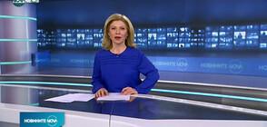 Новините на NOVA NEWS (25.01.2021 - 17:00)