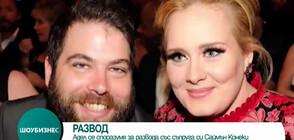 Адел се споразумя за развода със съпруга си Саймън Конеки (ВИДЕО)