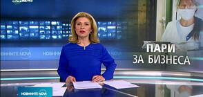 Новините на NOVA NEWS (25.01.2021 - 18:00)